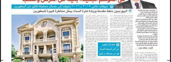 "Eng. Abdel Nasser: ""10 factors that reshape the Egyptian Real Estate market.."""